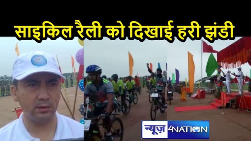 BIHAR NEWS: आजादी के अमृत महोत्सव पर कार्यक्रम, एसएसबी के डीआईजी ने साइकिल रैली को हरी झंडी दिखाकर किया रवाना