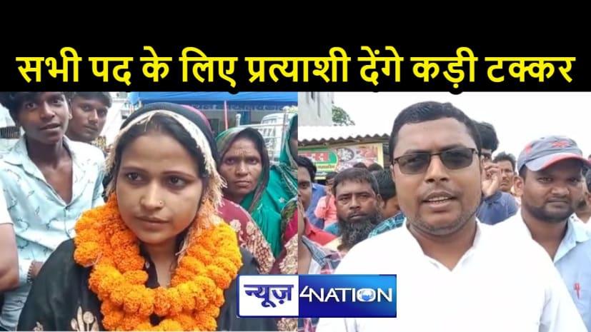BIHAR NEWS: पर्चा दाखिल करने के लिए तीसरे दिन उमड़ी भीड़, कुल 137 लोगों ने कर दिया नामांकन