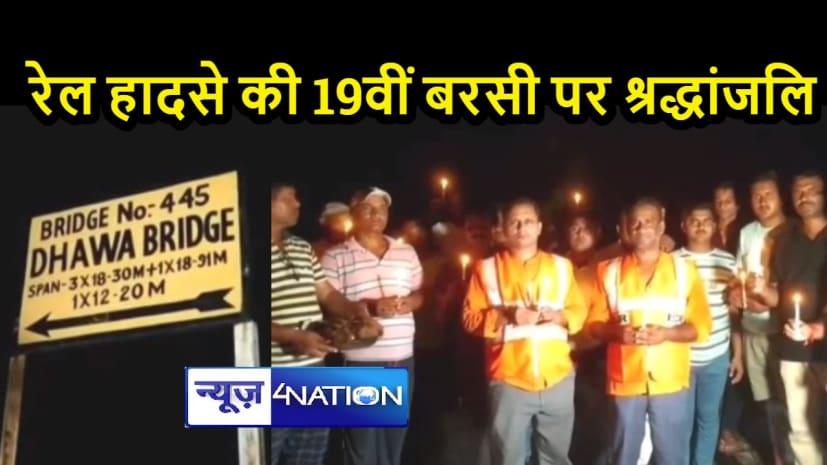 BIHAR NEWS: राजधानी रेल हादसे की 19वीं बरसी पर जुटे अधिकारी, ट्रैक पर पूजा कर दिवंगत यात्रियों को दी श्रद्धांजलि