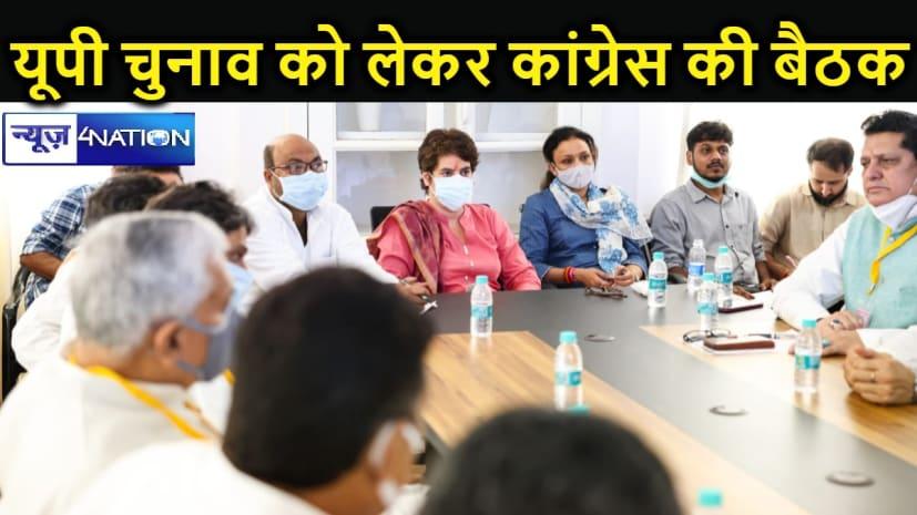 यूपी विधानसभा चुनाव की तैयारियों को लेकर प्रियंका गांधी ने विभिन्न कमेटी की ली बैठक, 12 हजार KM 'प्रतिज्ञा यात्रा' निकालने का लिया गया फैसला