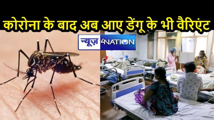 NATIONAL NEWS: COVID-19 के बाद अब आया डेंगू का D-2 वेरिएंट, बच्चों पर हो रहा हावी, तेज बुखार आते ही जाएं अस्पताल