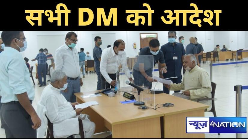 जमीन 'नापी' केस का होगा समाधानः CM नीतीश ने जताया 'सख्त' ऐतराज तो हरकत में आये अधिकारी, सभी DM को मिला 'ये' आदेश