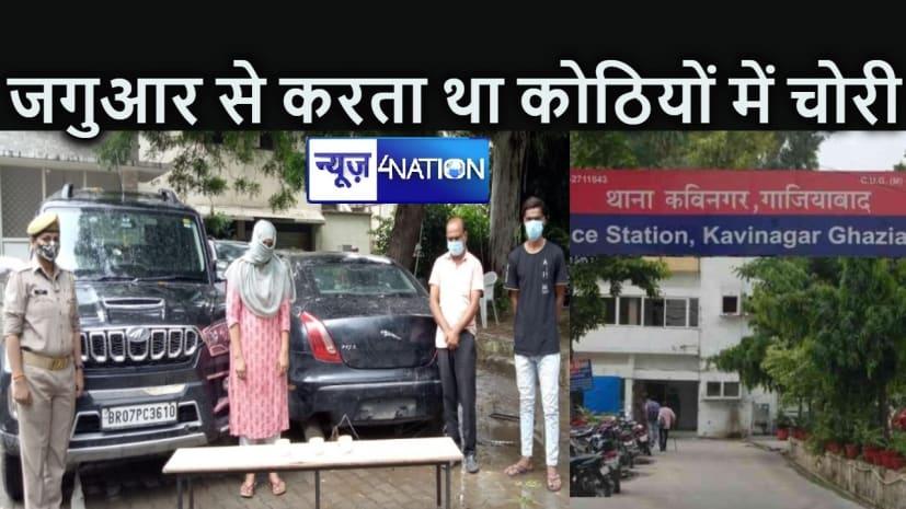 चोरी के लिए हवाई जहाज से जाता था दूसरे शहर, जगुआर में करता था सफर, दस पत्नियां करती थी सहयोग, बिहार के शातिर के ठाठ देख पुलिस भी रह गई हैरान