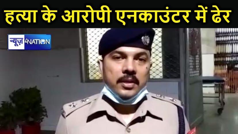 गोरखपुर: काजल हत्याकांड के आरोपी पुलिस एनकाउंटर में मारा गया, 1 लाख रुपए था इनाम
