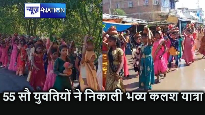 गणेश पूजा के मौके पर भव्य कलश शोभा यात्रा का आयोजन, पचपन सौ कुवांरी कन्या व महिलाओं ने उठाया आस्था का कलश