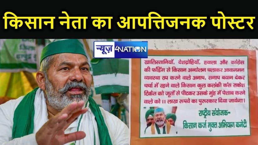 किसान नेता राकेश टिकैत के खिलाफ लगे आपत्तिजनक पोस्टर, 'ये करने वालों' को मिलेगा 11 लाख रुपये का इनाम