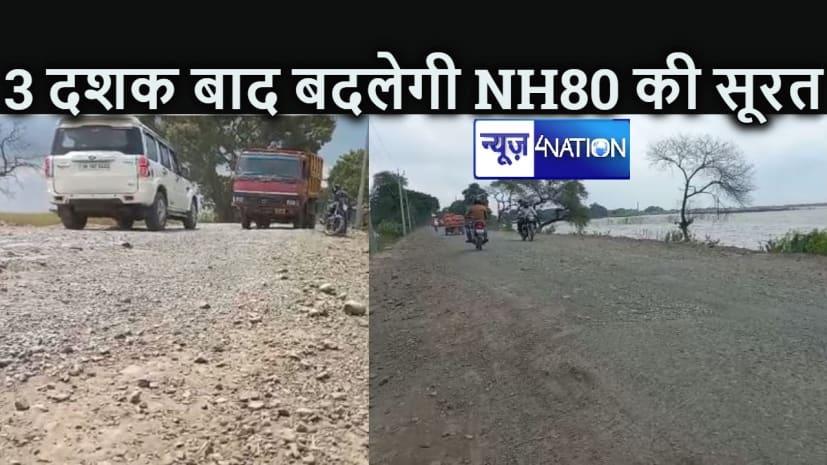 एनएच 80 का होगा जीर्णोद्धार : नवीनीकरण और चौड़ीकरण के लिए महाराष्ट्र की एजी कंस्ट्रक्शन कंपनी को मिला टेंडर