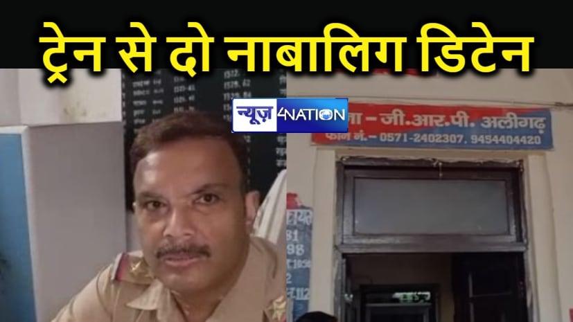 अलीगढ़ : मगध एक्सप्रेस ट्रेन से नाबालिग हिंदू लड़की और मुस्लिम लड़का को पुलिस ने किया डिटेन, बक्सर के रहने वाले हैं दोनों