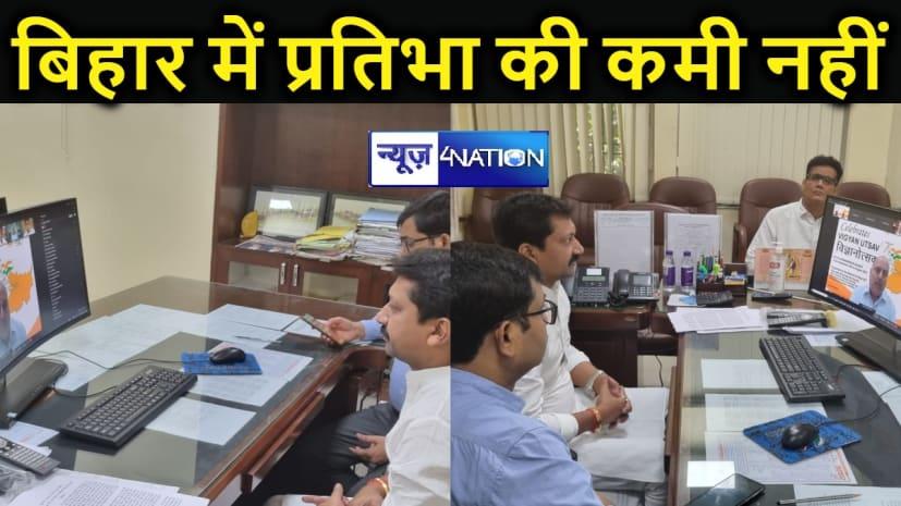 'आजादी के अमृत महोत्सव' कार्यक्रम में वीडियो कॉन्फ्रेंसिंग के जरिये जुड़े मंत्री सुमित कुमार, कहा- बिहार में प्रतिभा की कमी नहीं, उतना अवसर ही नहीं है