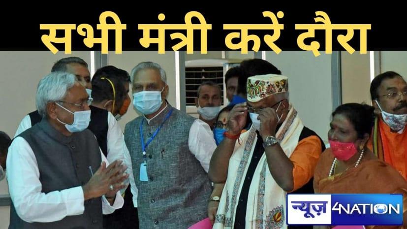 CM नीतीश का आदेशः फील्ड में जाएं सभी 'मंत्री', जिलों में जाकर समीक्षा कर दें पूरी रिपोर्ट