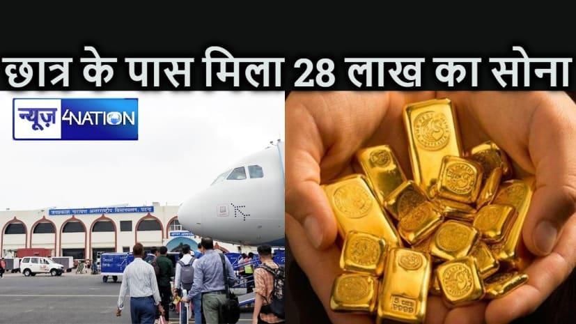 पटना एयरपोर्ट पर प्रतियोगी परीक्षा की तैयारी करनेवाले छात्र के पास मिली 28 लाख की सोने की बिस्किट, कस्टम अधिकारियों ने अंतरराष्ट्रीय तस्करों से जोड़ा कनेक्शन