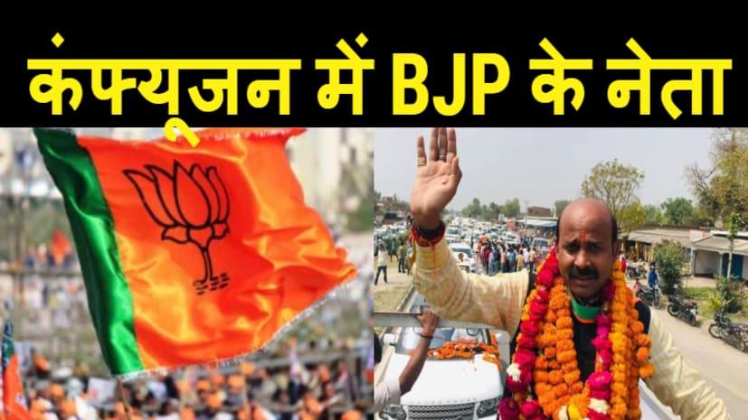 बिहार BJP के प्रभारी कौन...कंफ्यूजन में है पार्टी के सभी नेता, प्रभारी बनने पर जिन्हें बधाई मिला वे तो अपने को सह-प्रभारी बता रहे?