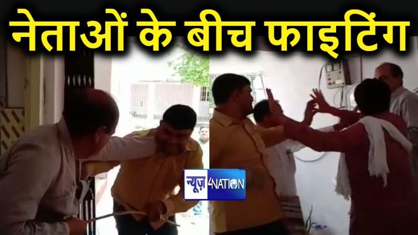 एनसीपी ऑफिस में नेताओं के बीच मारपीट का वीडियो वायरल, जानिये क्या है मामला