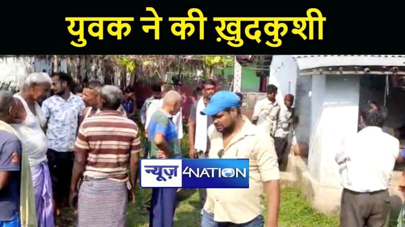 भागलपुर में युवक ने फांसी लगाकर की ख़ुदकुशी, बैंक मैनेजर पर परेशान करने का लगाया आरोप