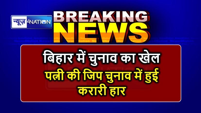 बीजेपी विधायक अपनी पत्नी को नहीं जीता पाए जिला परिषद का चुनाव, करारी हार के बाद घर से बाहर तक किरकिरी