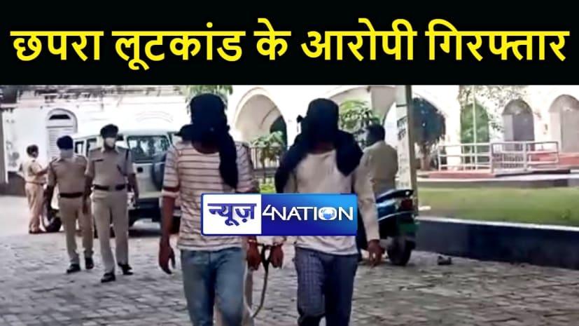 छपरा कैश लूटकाण्ड में पुलिस ने बाकी 3 अपराधियों को किया गिरफ्तार, 8 लाख रूपये बरामद