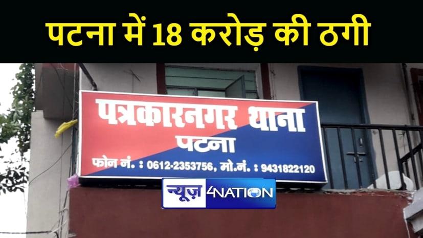 मुंबई में सम्पत्ति दिलाने के नाम पर जालसाजों ने ठग लिए 18 करोड़ रूपये, थाने में मामला दर्ज