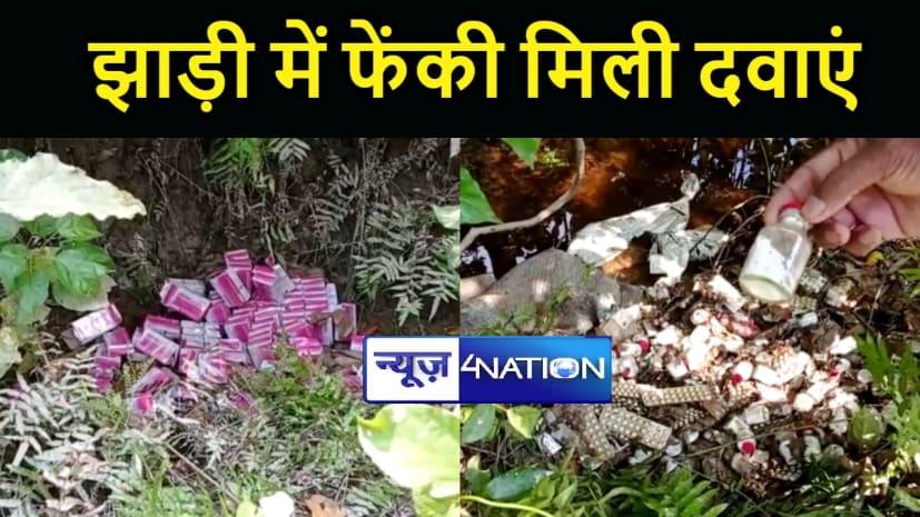 मोतिहारी में झाड़ी में फेंकी मिली सरकारी दवाएं, अस्पताल प्रभारी ने साजिश का लगाया आरोप
