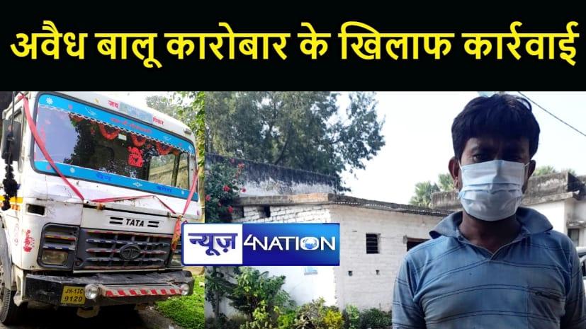 BIHAR NEWS : अवैध बालू कारोबार के खिलाफ पुलिस ने कसा शिकंजा, हाईवा के साथ चालक को किया गिरफ्तार