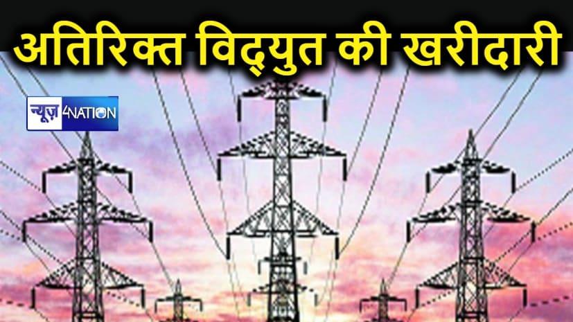 त्योहारों को लेकर बीएसपीएचसीएल ने 1500 मेगावाट अतिरिक्त विद्युत खरीदने का लिया फैसला, बिजली की नहीं होगी समस्या