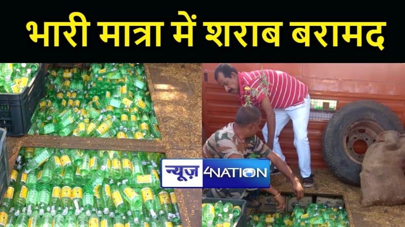 BIHAR NEWS : वाहन चेकिंग के दौरान भारी मात्रा में शराब बरामद, उत्पाद विभाग की टीम ने दो को किया गिरफ्तार