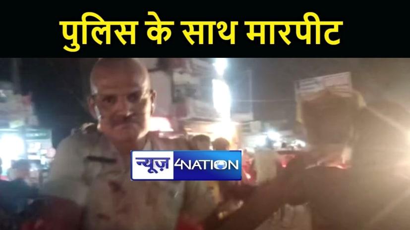 MOTIHARI NEWS : उपद्रवी तत्वों ने की पुलिस के साथ मारपीट, कई पुलिसकर्मी घायल