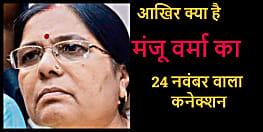 तो क्या पुलिस के सारे दावों को ठेंगा दिखाकर 24 नवंबर तक खुद को महफूज रखना चाहती हैं मंजू वर्मा, पढ़िए रिपोर्ट
