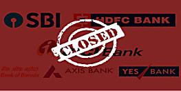 कल से पांच दिन बंद रहेंगे बैंक, आज ही निपटा लें सारे काम