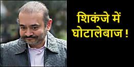 भगोड़े कारोबारी नीरव मोदी लंदन में गिरफ्तार, PNB घोटाले में थी भारत को तलाश