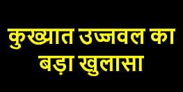 कुख्यात उज्जवल ने मुचकुन्द के कहने पर मारी थी सिपाही मुकेश को गोली