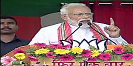 अररिया पहुंचे PM मोदी, कहा-कुछ लोगों को 'भारत माता की जय' पर होता है दर्द