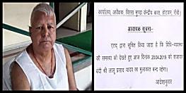 राजद सुप्रीमो लालू प्रसाद से मुलाकात पर रोक, जेल प्रशासन ने लगाया बैन