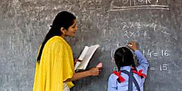 बिहार के 78 हजार शिक्षकों की नौकरी पर खतरा, जा सकती है इनकी नौकरी