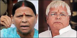 राबड़ी देवी का बड़ा आरोप, बोली-बीजेपी सरकार लालू जी जहर देकर चाहती है मारना