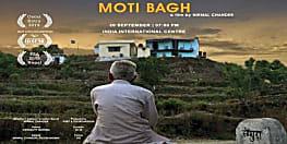 लघु फ़िल्म 'मोती बाग' ऑस्कर 2019 के लिए नामांकित , प्रसार भारती के वित्तीय सहायता से बनी है ये फिल्म
