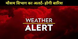 मौसम विभाग के अलर्ट आज से 2 दिनों तक हो सकती है बारिश, ठंड भी बढ़ेगी