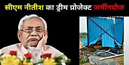 सीएम नीतीश का निश्चय हुआ धड़ाम, पानी भरते ही मुख्यमंत्री का ड्रीम प्रोजेक्ट हुआ जमींनदोज