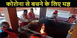 रोहतास के प्रसिद्ध ताराचंडी मंदिर में की गयी विशेष पूजा अर्चना, कोरोना से बचने की कामना