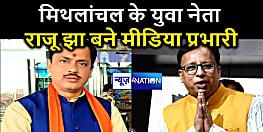 मिथिलांचल के युवा नेता राजू झा को बनाया गया बीजेपी का मीडिया प्रभारी,3 अन्य को भी मिली जगह