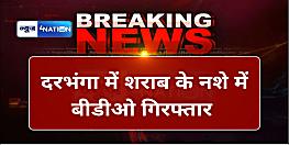 बड़ी खबर : शराब के नशे में बीडीओ गिरफ्तार, सरकारी आवास पर ही छलका रहे थे जाम