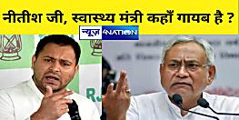 तेजस्वी यादव ने सीएम नीतीश पर साधा निशाना, कहा- तमाम दावों के बावजूद बिहार में कोरोना जांच पूरे देश में सबसे कम क्यों ?