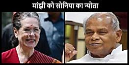सोनिया गांधी ने 22 मई को बुलाई विपक्षी नेताओं की बैठक,जीतन राम मांझी मीटिंग में होंगे शामिल
