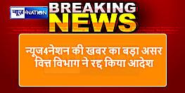 न्यूज4नेशन की खबर का बड़ा असर, बिहार सरकार ने 19 मई के आदेश को किया रद्द,जानिए.....