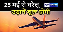 BIG BREAKING: 25 मई से घरेलू उड़ानें शुरू होंगी, नागरिक उड्डयन मंत्री का एलान