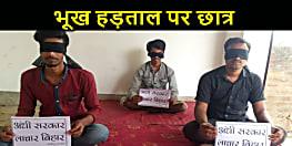 जाप छात्र परिषद ने किया एक दिवसीय भूख हड़ताल का आयोजन, गिरफ्तार छात्रों को रिहा करने की मांग
