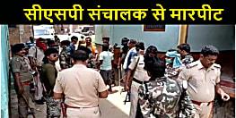 सीएसपी संचालक से मारपीट कर 10 हज़ार की गड्डी ले गए लोग, जांच में जुटी पुलिस