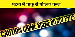 पटना में बेलगाम हुए अपराधी, चाकू से गोदकर शख्स का कत्ल, लाश को खेत में फेंका