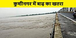गंडक नदी में छोड़ा गया पौने तीन लाख क्यूसेक पानी, कुशीनगर में गहराया बाढ़ का खतरा