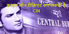 सुशांत की मौत की मिस्ट्री को सुलझाने के लिए CBI ने बना लिया प्लान, क्राइम सीन रीक्रिएट हर राज से पर्दा उठाने की होगी कोशिश