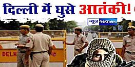 दिल्ली में आतंकी हमले का अलर्ट, भारत में घुसे जैश-ए-मुहम्मद के 3 आतंकी